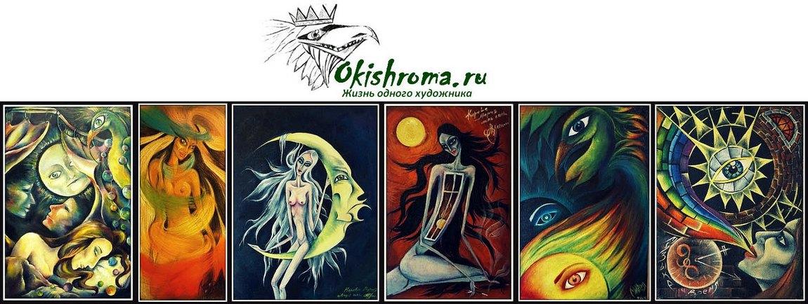 Okishroma.ru